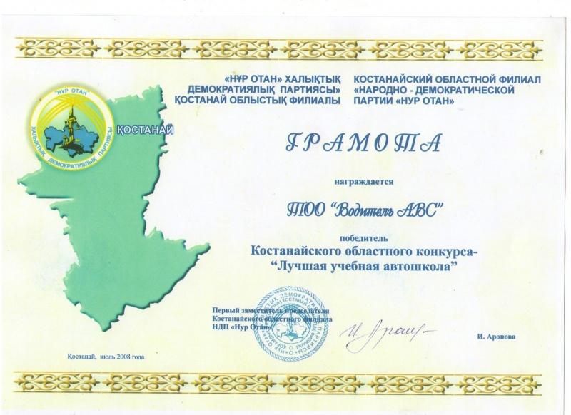 gramota-partii-nur-otan-luchshej-avtoshkole-kostanajskoj-oblasti-po-itogam-2008goda
