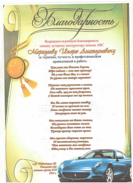 markelov-001