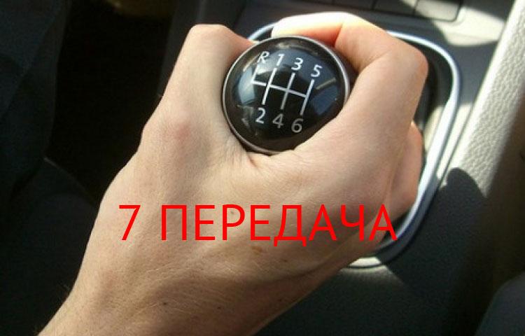 7-peredacha-1