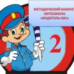 Вопросы по Правилам Дорожного движения, озвученных в передаче «7 передача». Часть 2.