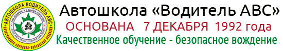 Автошкола  водитель ABC