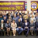 XX ЮБИЛЕЙНАЯ МЕЖДУНАРОДНАЯ КОНФЕРЕНЦИЯ «АВТОШКОЛА-2017»