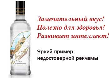 nedostovernaya_reklama