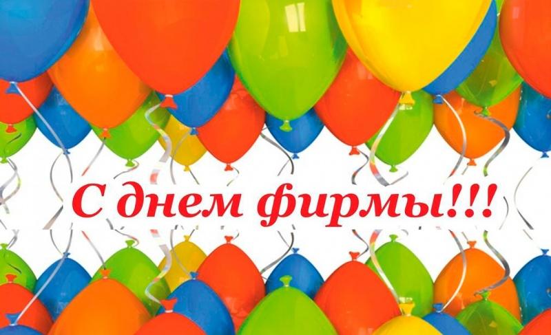 s_dnem_firmy_rus_0-autox800